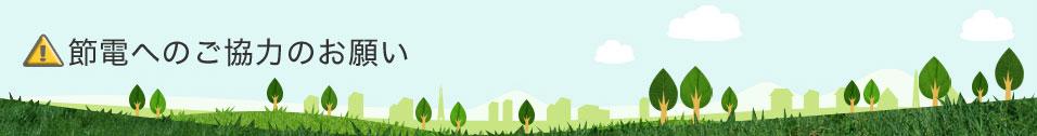 節電へのご協力のお願い:新日鐵住金グループ・環境家計簿